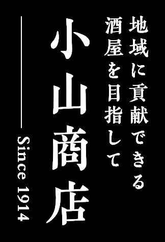 全国より選び抜いたこだわりの日本酒、焼酎、ワインなどお酒をお探しの方は東京都多摩市の地酒の小山商店へ