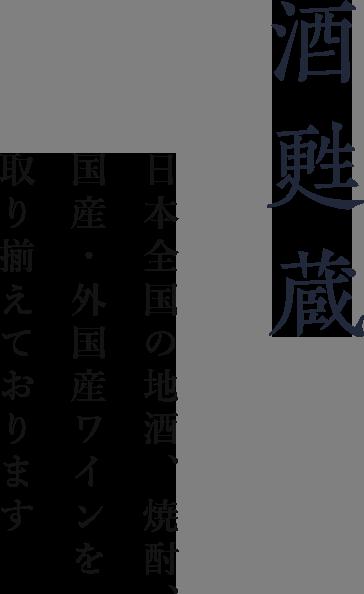 酒甦蔵 日本全国の地酒、焼酎、国産・外国産ワインを取り揃えております
